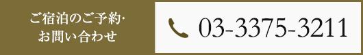 電話でのお問い合わせ 03-3375-3211