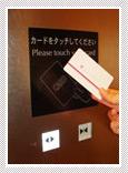 エレベーターカードキー認証システムイメージ