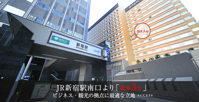JR新宿駅南口より「徒歩3分」ビジネス・観光の拠点に最適な立地