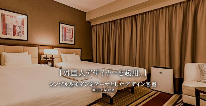 「外国人デザイナーを起用。」シンプル&モダンをテーマとしたデザイン客室